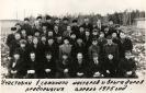 Участники 1 семинар мастеров и бригадиров предприятия. Апрель 1975 г.