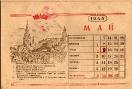 Табель-календарь, 1945 год.