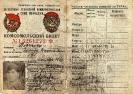 Билет комсомольский Новиковой Галины Михайловны