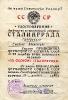 Удостоверение за героическое участие в обороне Сталинграда Гвардейцева Емельяна Васильевича